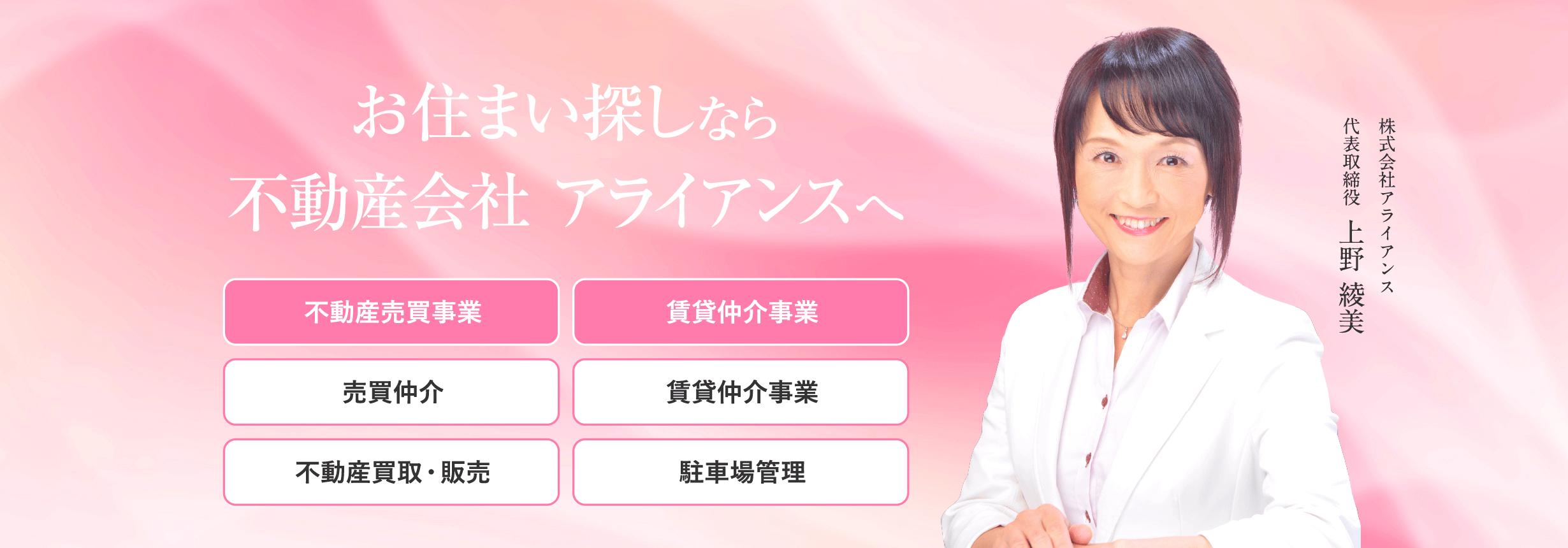 株式会社アライアンス|代表取締役上野 綾美メインイメージ