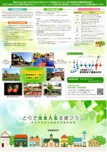 JR常磐線「取手」駅徒歩15分 取手市白山6丁目 土地のご契約を頂きました!!