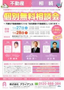 1/27(土)・28(日)*相続問題*個別無料相談会を開催いたします!!!!