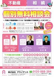 ★本日「相続個別無料相談会 4月7日・8日」開催中です!!
