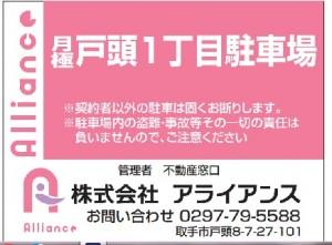 ★新規戸頭1丁目月極駐車場募集が始まります!!