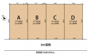 ★「戸頭駅」徒歩5分! 全4区画土地販売のご紹介です!